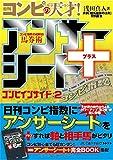 日刊 コンピの天才! 【アンサーシート+】  馬券術 コンピインサイド2 (馬券術コンピインサイド)