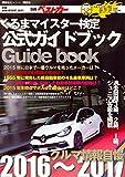 くるまマイスター検定公式ガイドブック クルマ情報自慢2016~2017 (別冊ベストカー)