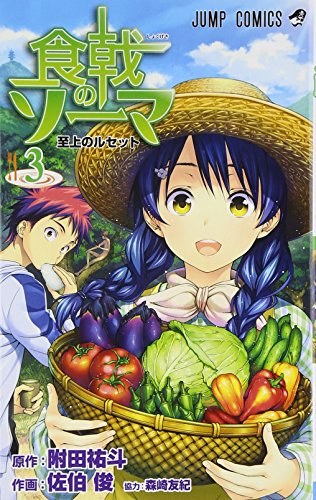 食戟のソーマ 3 (ジャンプコミックス)