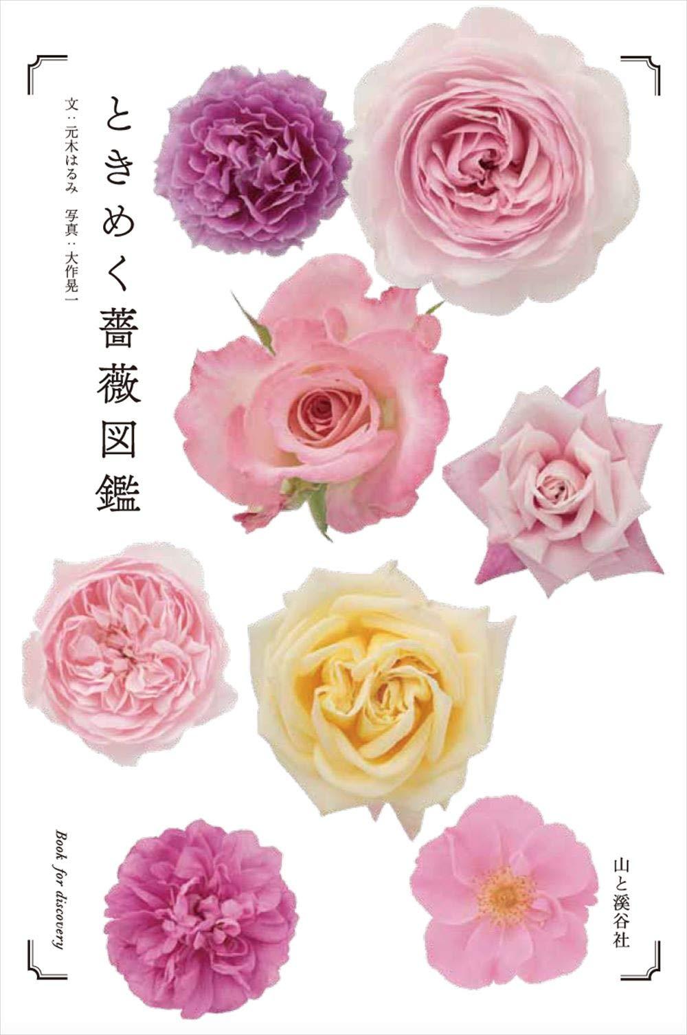 ときめく薔薇図鑑 (Book for dis...