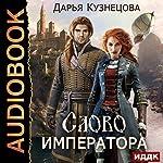 Word Emperor [Russian Edition] | Daria Kuznetsova
