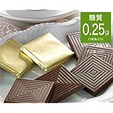 低糖質 糖質90%オフ スイート チョコレートキャレタイプ 48枚入り 糖質オフ 糖質制限 低糖スイーツ 低糖質スイーツ 低糖スイーツ 糖質 食品 糖質カット 健康食品 健康 低糖工房 糖質制限やダイエットにおすすめ! 1枚あたり糖質0.25g 低糖質チョコレート