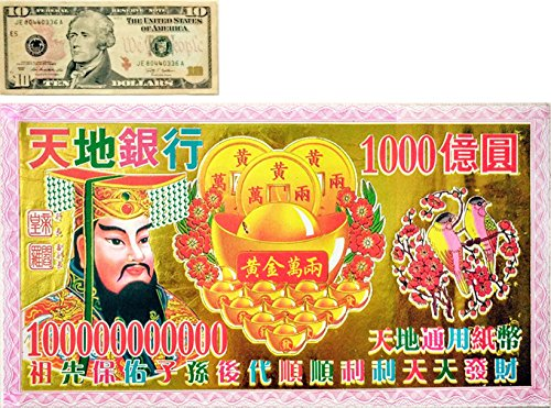 ValuedTrade New! 60pcs Joss Paper (Hell Bank Note) $100,000,000,000 High Grade with Gold Foil Incense Paper Ancestor by ValuedTrade (Image #2)