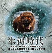 氷河時代 (科学しかけえほん)
