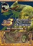Monster Hunter Portable 3rd Monster ecological Encyclopedia Narugakuruga four subspecies (Capcom Official Books) (japan import)