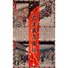 The Revenge Adventure of the Forty-seven Samurais and the Saika Ninjas (Japanese Edition)