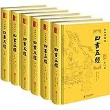 四书五经(全本详解)(套装共6册)