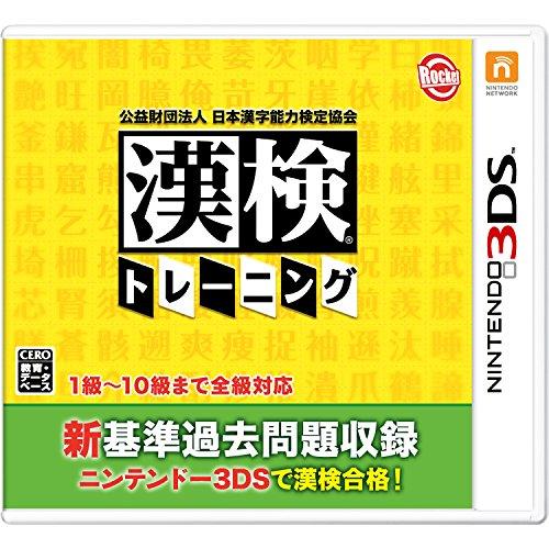 公益財団法人日本漢字能力検定協会 漢検トレーニングの商品画像