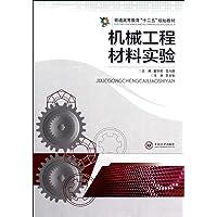 普通高等教育十二五规划教材:机械工程材料实验