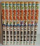 ジャングルはいつもハレのちグゥ 全10巻完結(ガンガンコミックス) [マーケットプレイス コミックセット]