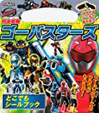 Seal Book (young TV Deluxe 279 V Super Sentai series other) even Tokumei Sentai Go-Busters where (2012) ISBN: 406379279X [Japanese Import]