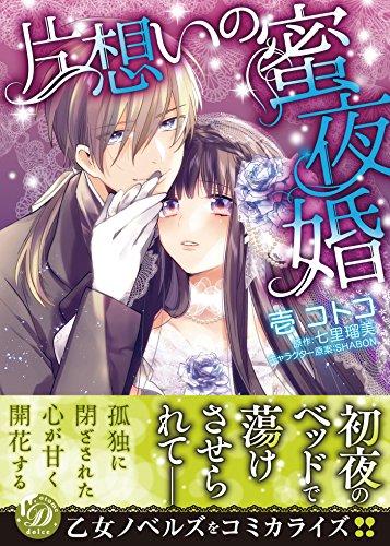片想いの蜜夜婚 (乙女ドルチェ・コミックス イ 2-1)