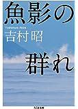 魚影の群れ (ちくま文庫)