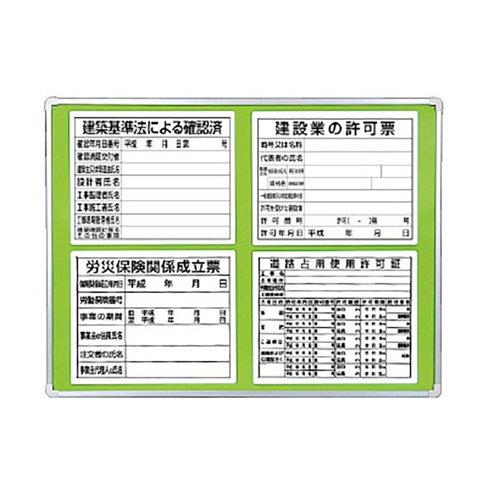 【303-03B】表示板取付ベース表示板付90×120cm B072LX3LSD