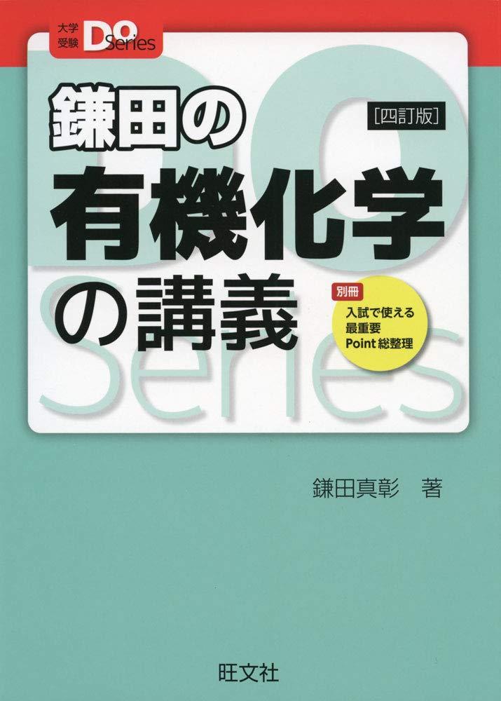 化学のおすすめ参考書・問題集『鎌田/福間の化学の講義』