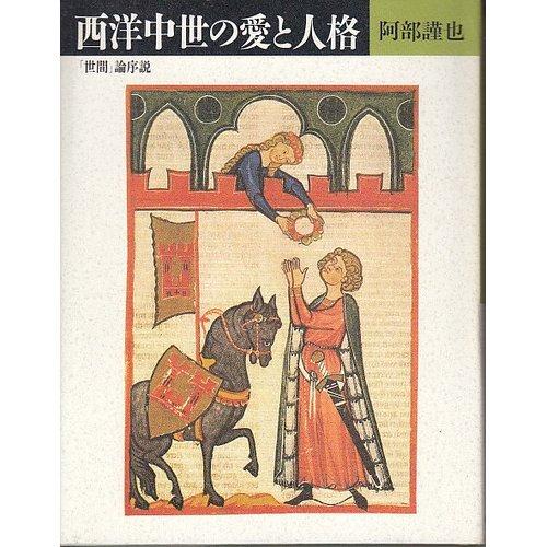 西洋中世の愛と人格―「世間」論序説