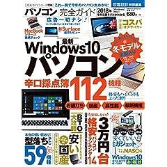 パソコン完全ガイド 最新号 サムネイル