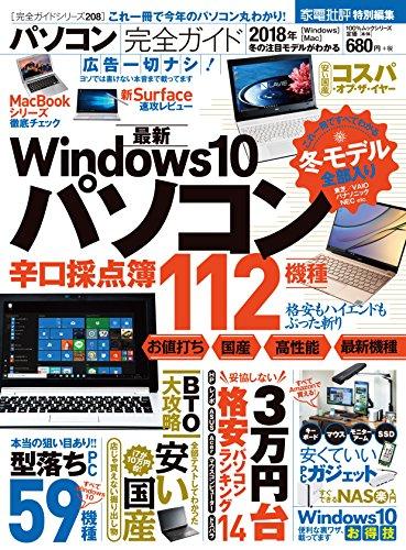 パソコン完全ガイド 最新号 表紙画像
