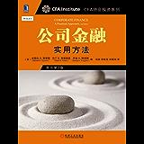 公司金融:实用方法(原书第2版) (CFA协会投资系列)