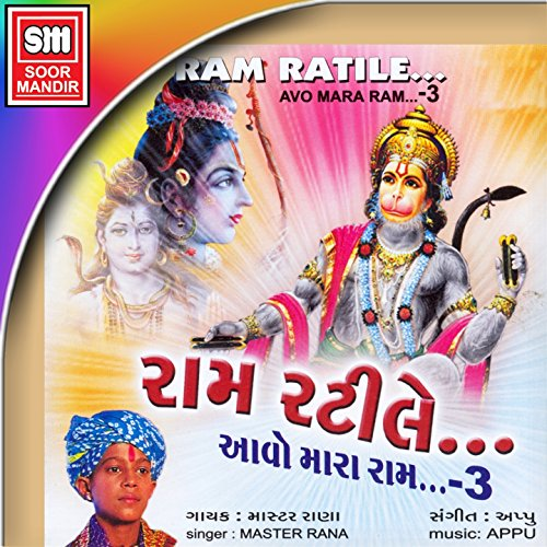 Maya Re Maya Re Bengali Song Download: Amazon.com: Jagni Maya Juthi Re Manva: Master Rana: MP3