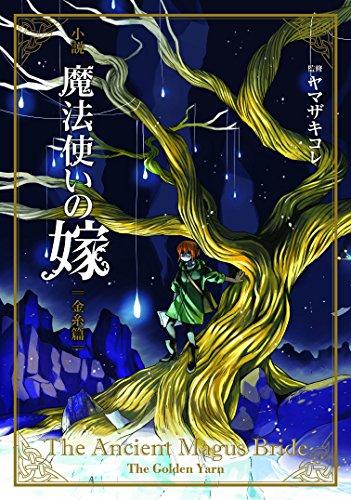 小説 魔法使いの嫁 金糸篇 (マッグガーデンノベルズ)