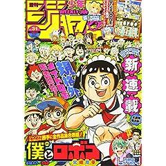 週刊少年ジャンプ 表紙画像