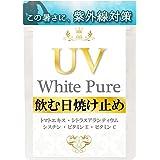 飲む日焼け止め サプリ やかない 紫外線対策 日焼け止め UVカット White Pure 約1ヶ月分 60粒
