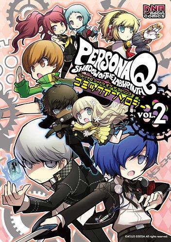 ペルソナQ シャドウ オブ ザ ラビリンス コミックアンソロジー(2) / アンソロジー