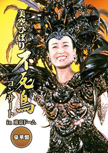 미소라 히바리 불사조 콘서트 in 도쿄 돔 호화반  [DVD]