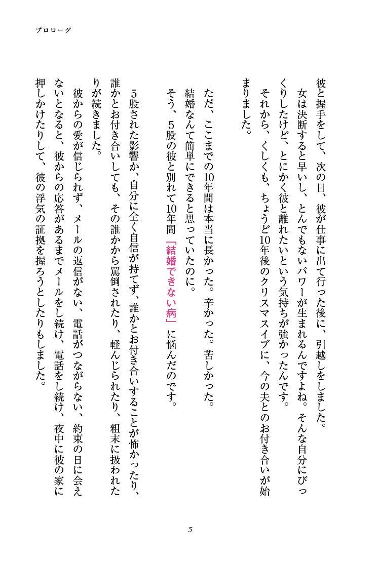 ヲチ 183 婚活ブログ