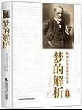 梦的解析(英汉对照)(经典珍藏版) (English Edition)
