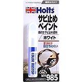 Holts(ホルツ) カラーラストップ ホワイト 20ml MH985 [HTRC3] ペイント