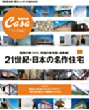 CasaBRUTUS特別編集 21世紀・日本の名作住宅vol.1 (マガジンハウスムック CASA BRUTUS)