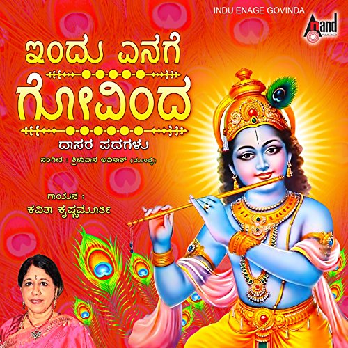 Indu enage sri govinda (full song) kavita krishnamurthy.