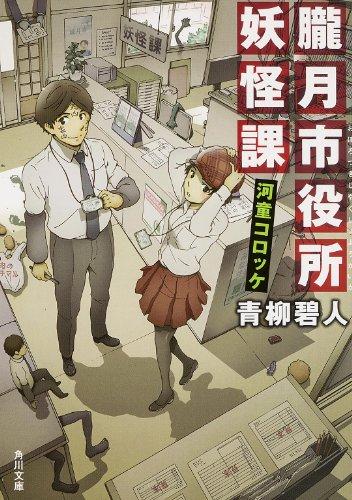 朧月市役所妖怪課  河童コロッケ (角川文庫)