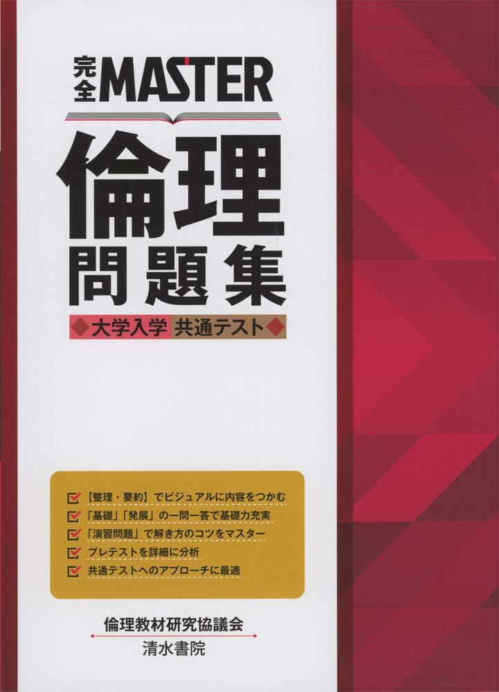 倫理のおすすめ参考書・問題集『完全MASTER 倫理問題集』