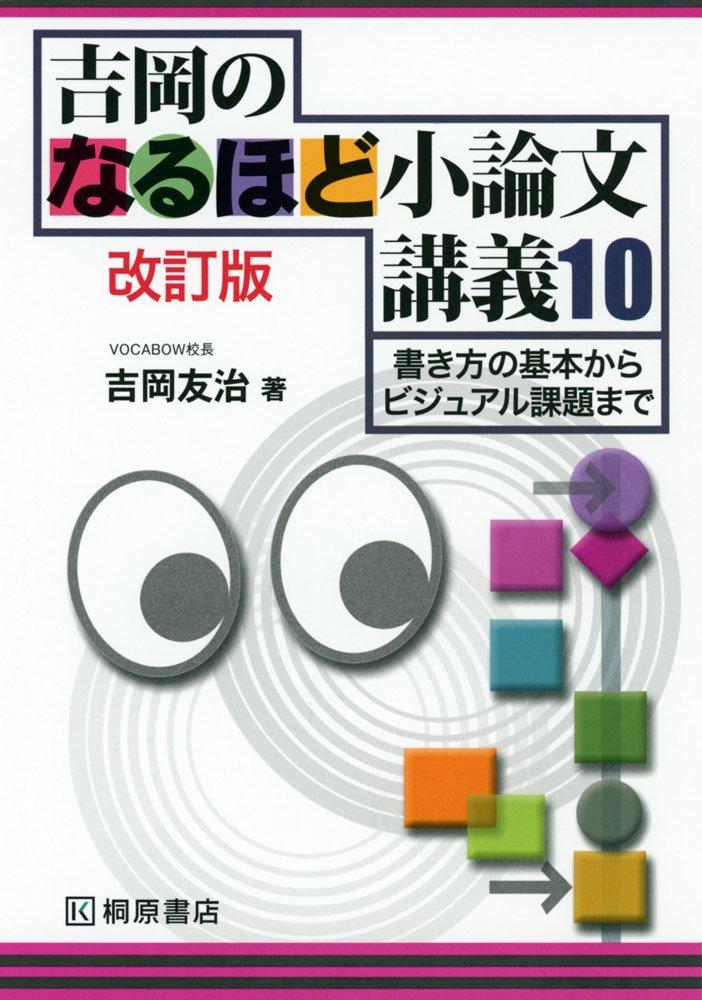 小論文のおすすめ参考書・問題集「吉岡のなるほど小論文講義10」