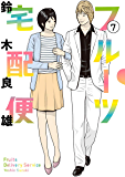 フルーツ宅配便~私がデリヘル嬢である理由~(7) (ビッグコミックス)