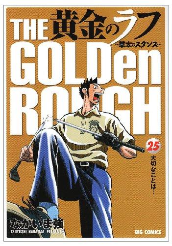 黄金のラフ 25―草太のスタンス (ビッグコミックス)