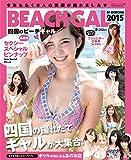 四国のビーチギャル2015