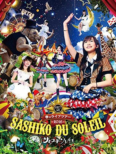 HKT48春のライブツアー サシコ・ド・ソレイユ2016(Blu-ray6枚組)