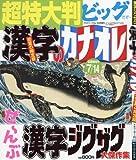 超特大判 漢字のカナオレ 2018年 06 月号 [雑誌]: クロスワードDay 増刊