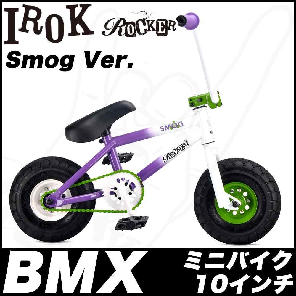 Rocker mini BMX(ロッカーミニビーエムエックス) IROCK 競技用 自転車 ストリート mini BMX ir-012 SMOG 10インチ B01CQH8SBC