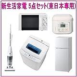 [新生活応援ボンバー特価品]「冷蔵庫・洗濯機・炊飯器・掃除機・電子レンジセット」(東日本専用)(JR-N130A-W/JW-K42M-W/JJ-M30C-W/JC-SC100B-W/ツインバードDR-D419W5)