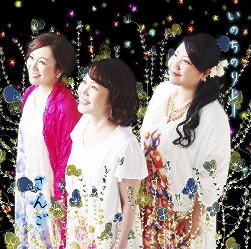 (Sango - Inochi No Relay (CD+DVD) [Japan LTD CD] VIZL-833 by SANGO (2015-05-27))