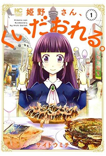 姫野さん、くいだおれる。(1) (ニチブンコミックス)