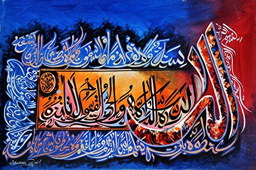 Wall Art Hand Painted Oil On Canvas Individual Islamic Calligraphy - Ayatul Kursi - Unframed by Islamic Art Online