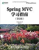 Spring MVC学习指南(第2版)