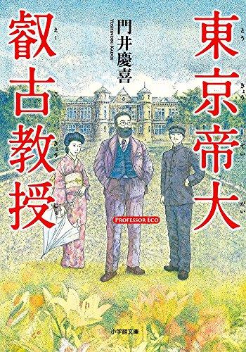 東京帝大叡古教授 (小学館文庫)
