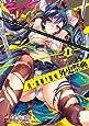 真・恋姫†無双 外史祭典(1) (マジキューコミックス)